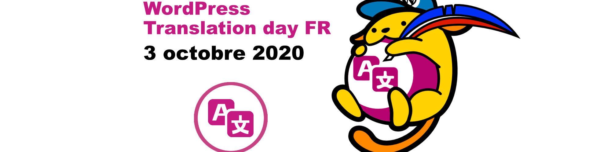 Rendez-vous le 3 octobre 2020 pour le WordPress translation day FR